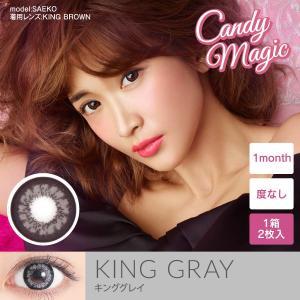 キャンディーマジック カラコン キング Candy magic KING 度なし2枚
