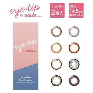 ◆製品名:eye-tip by DOLCEcontact (アイティップ by ドルチェコンタクト)...
