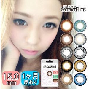度なし 度あり 15.0mm 1ヶ月用2枚 15ミリ カラコン カラーコンタクト|clover-eyes