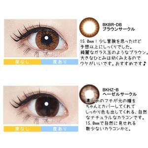 度なし 度あり 15.0mm 1ヶ月用2枚 15ミリ カラコン カラーコンタクト|clover-eyes|06