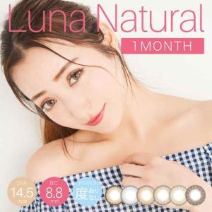 Luna Natural QuoRe カカオ アクア アーモンド 度なし2枚 マンスリーカラコン|clover-eyes