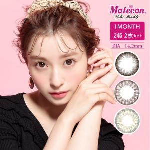 カラコン Motecon モテコン リラックスマンスリー 1ヶ月交換 1箱1枚×2箱セット