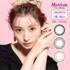 カラコン Motecon モテコン リラックスマンスリー 1ヶ月交換 1箱1枚