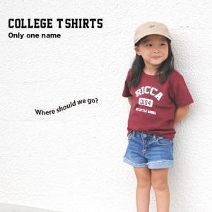 名入れ プレゼント Tシャツ・アメカジ Tシャツ 出産祝い ギフト 子供服 キッズ服 オシャレ カレッジ
