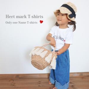 名入れ プレゼント Tシャツ・ハートマーク Tシャツ 出産祝い ギフト 子供服 キッズ服 オシャレ ハート
