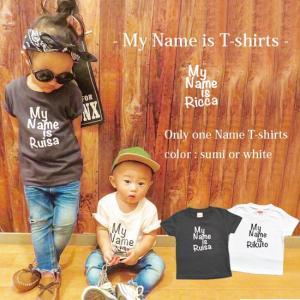 名入れ プレゼント Tシャツ・My Name is Tシャツ  出産祝い ギフト 子供服 キッズ服 オシャレ 子供