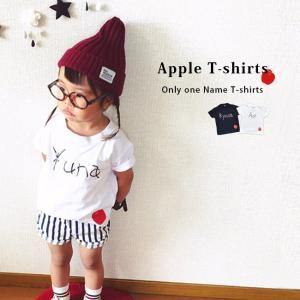 名入れ プレゼント Tシャツ・りんごTシャツ 出産祝い ギフト キッズ りんご 子供 お祝い お名前 ベビー
