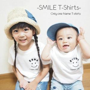 名入れ プレゼント Tシャツ・スマイルTシャツ  出産祝い ギフト 子供服 キッズ服 スマイル オシャレ