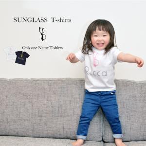 名入れ プレゼント Tシャツ・サングラスTシャツ 出産祝い ギフト キッズ服 オシャレ