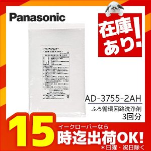 パナソニック 電気温水器部材【AD-3755-2AH】ふろ循環回路洗浄剤(3回分)