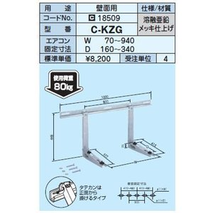日晴金属 クーラーキャッチャー【C-KZG】壁面用|clover8888