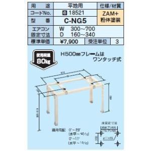 日晴金属 クーラーキャッチャー【C-NG5】平地用