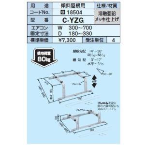 日晴金属 クーラーキャッチャー【C-YZG】傾斜屋根用|clover8888