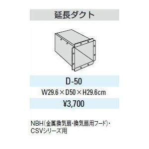 ###サンウェーブ/LIXIL【D-50】延長ダクト|clover8888