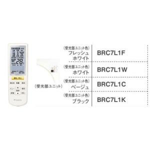 ダイキン 業務用エアコン 部材【BRC7L1F】運転リモコン 液晶ワイヤレスリモコン 受光部本体組込タイプ フレッシュホワイト|clover8888