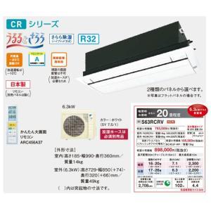 ###ダイキン ハウジングエアコン【S63RCRV】標準パネル CRシリーズ 天井埋込カセット形 シングルフロータイプ 単相200V 室外電源 20畳程度|clover8888