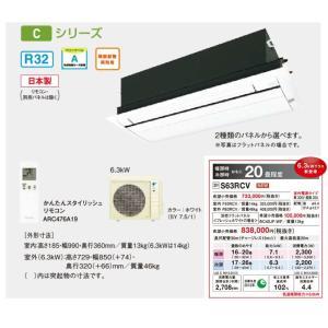 ###ダイキン ハウジングエアコン【S63RCV】フラットパネル Cシリーズ 天井埋込カセット形 シングルフロータイプ 単相200V 室外電源 20畳程度|clover8888