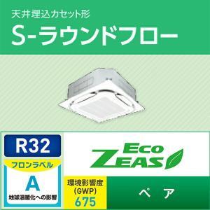###ダイキン 業務用エアコン【SZRC140BCN】フレッシュホワイト 天井埋込カセット形 ペア 5馬力 ワイヤレス 三相200V Eco ZEAS|clover8888