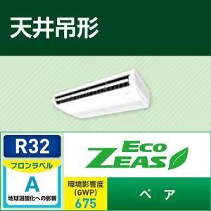 ###ダイキン 業務用エアコン【SZRH45BCT】 天井吊形〈標準〉タイプ ペア 1.8馬力 ワイヤード 三相200V Eco ZEAS|clover8888