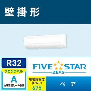 ###ダイキン 業務用エアコン【SSRA80BCT】 壁掛形 ペア 3馬力 ワイヤード 三相200V FIVE STAR ZEAS|clover8888