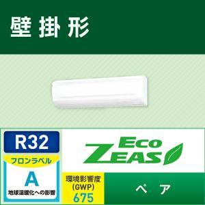 ###ダイキン 業務用エアコン【SZRA56BCT】 壁掛形 ペア 2.3馬力 ワイヤード 三相200V Eco ZEAS|clover8888