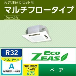 ###ダイキン 業務用エアコン【SZRN63BCNV】フレッシュホワイト 天井埋込カセット形 ペア 2.5馬力 ワイヤレス 単相200V Eco ZEAS|clover8888