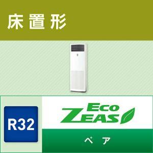 ###ダイキン 業務用エアコン【SZRV80BCT】 床置形 ペア 3馬力  三相200V Eco ZEAS|clover8888