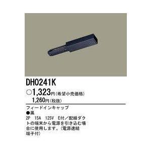 パナソニック【DH0241K】ショップラインフィードインキャップ黒