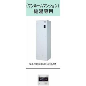 ###パナソニック 電気温水器【DH-20T5ZSM】200L 標準圧力型 給湯専用(ワンルームマンション) マンション(屋内設置専用) 受注生産