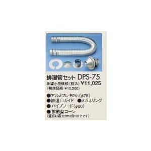 リンナイ ガス衣類乾燥機部材【DPS-75】乾太くん排湿管セット