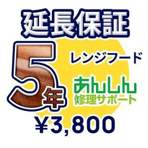 レンジフード延長保証【5年サポート】※レンジフード本体をご購入のお客様のみの販売となります|clover8888