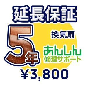 換気扇延長保証【5年サポート】※換気扇本体をご購入のお客様のみの販売となります clover8888