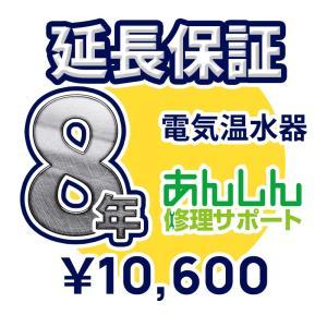 電気温水器延長保証【8年サポート】※電気温水器本体をご購入のお客様のみの販売となります|clover8888