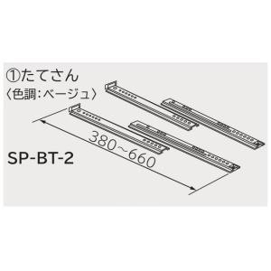∬∬日立 エアコン 据付部材【SP-BT-2】たてさん (色調:ベージュ)|clover8888