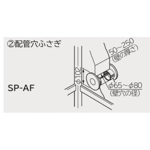 日立 エアコン 据付部材【SP-AF】配管穴ふさぎ|clover8888
