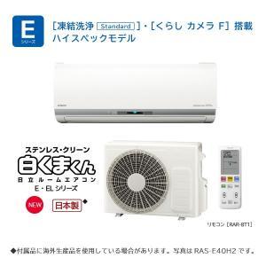 日立 ルームエアコン【RAS-E25H W】スターホワイト ...