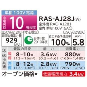 《あすつく》◆15時迄出荷OK!日立 ルームエアコン【RAS-AJ28J W】白くまくん スターホワイト 2019年 AJシリーズ 単相100V 10畳程度 (旧品番 RAS-AJ28H W)|clover8888|03