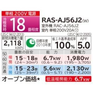 ◆平日(月〜金)14時迄の注文確定で当日出荷OK!台数限定!日立 ルームエアコン【RAS-AJ56J2 W】白くまくん スターホワイト 2019年 AJシリーズ 単相200V 18畳程度|clover8888|03