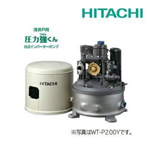 《あすつく》◆15時迄出荷OK!日立 インバーターポンプ【WT-P200Y】浅井戸用自動ポンプ 圧力...