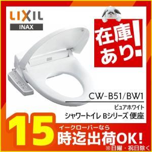 《あすつく》◆15時迄出荷OK!∠INAX 便座 【CW-B51/BW1】シャワートイレBシリーズ BW1ピュアホワイト|clover8888