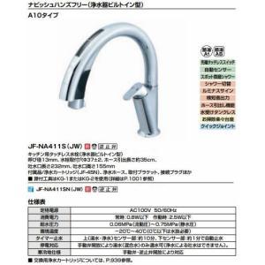 ≧INAX/LIXIL タッチレス水栓 ナビッシュ【JF-NA411S(JW)】(ハンズフリータイプ...