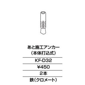 INAX アクセサリー 部材【KF-D32】あと施工アンカー(本体打込式)|clover8888