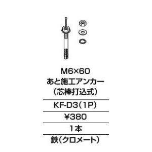 INAX アクセサリー 部材【KF-D3(1P)】あと施工アンカー(芯棒打込式) |clover8888