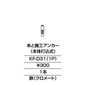 INAX アクセサリー 部材【KF-D31(1P)】あと施行アンカー(本体打込式)|clover8888