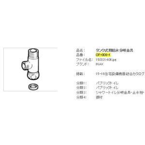 INAX LIXIL部材【CF-008-1】給水分岐金具