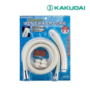 ▽《あすつく》◆15時迄出荷OK!カクダイ【3663C】シャワーホースセット//クリーム