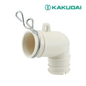 ▽《あすつく》◆15時迄出荷OK!カクダイ【437-203】洗濯機排水トラップ用エルボ
