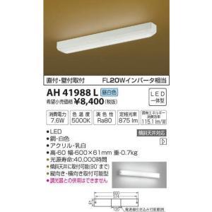βコイズミ 和風照明 和風シーリング【AH41988L】LED一体型  昼白色  直付・壁付取付 F...