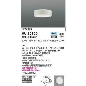 βコイズミ 照明【AU50500】浴室灯 軒下シーリング LED一体型 非調光 防雨・防湿 昼白色 60W相当 ファインホワイト|clover8888