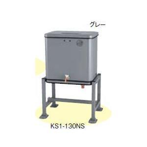 サンダイヤ オイルタンク【KS1-130NS】小出しデザインタンク 屋外用(ストレーナバルブ付)|clover8888